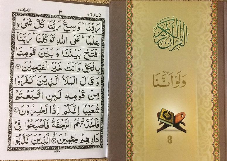 Sipara Qur'an - hardcover