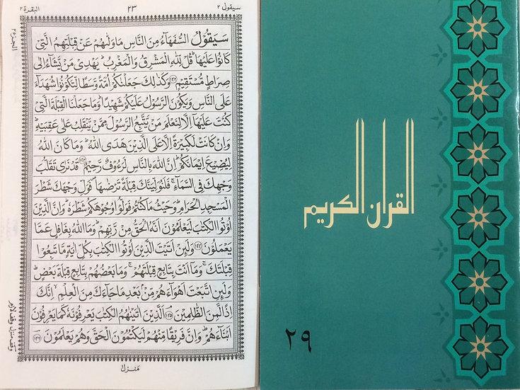 Sipara Qur'an