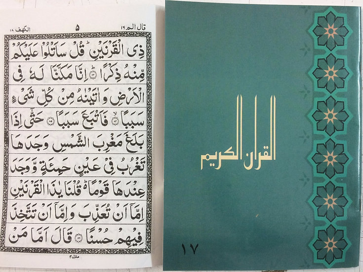 Sipara Qur'an - Paperback, large-size edition