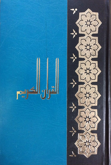 The Qur'an - Small Edition
