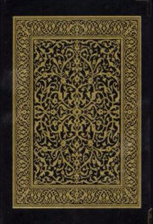 The Holy Qur'an, Translation and Commentary - Softcover