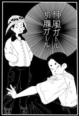 Kamikaze Girl & Seppuku Girl