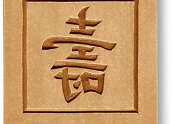 AP 6284 Chinese Symbol Good Health springerle cookie mold by Anise Parad