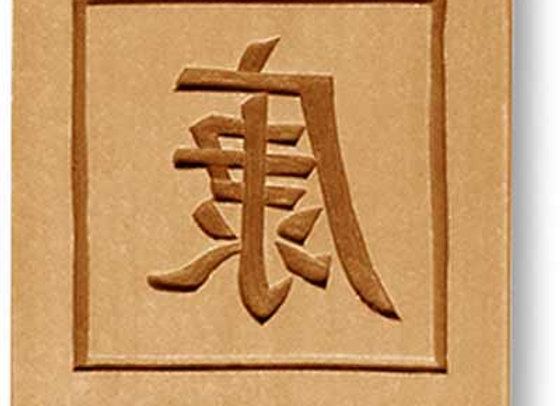 AP 6283 Chinese Symbol Good Health springerle cookie mold by Anise Paradise