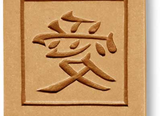 Chinese Symbol Love Springerle Cookie Mold By Anise Paradise 6282 Springerlecookiemold