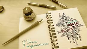 6 червня - День журналіста України