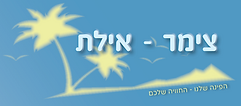 לוגו שלנו.png