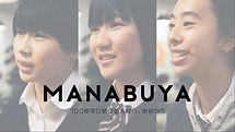 manabuya2021.JPG