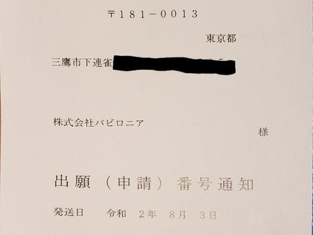 商標登録出願はA4の紙1枚ペラのみ