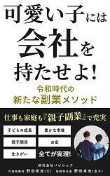 野田様009.jpg