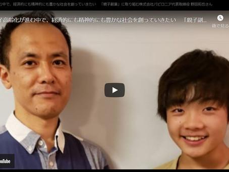 Re・rise News インタビュー動画