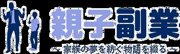 親子副業ロゴ透過2.png