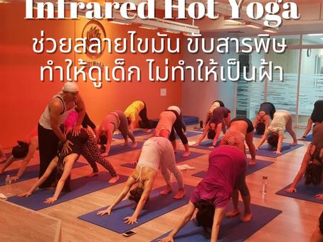 Infrared Hot Yoga ช่วยสลายไขมัน ขับสารพิษ ทำให้ดูเด็ก ผิวพรรณสดใส ไม่ได้ทำให้เป็นฝ้า (๑→‿ฺ←๑)