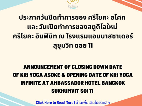 Announcement of Last Operation Date & Opening Date of Kri Yoga Infinite