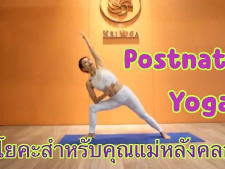 โยคะสำหรับคุณแม่หลังคลอด Postnatal Yoga