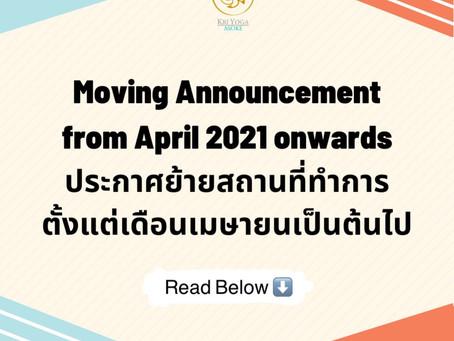 We are Moving!!! ประกาศย้ายสถานที่ทำการ