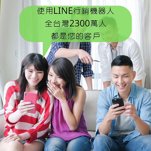 使用LINE行銷機器人 全台灣2300萬人 都是您的客戶.png
