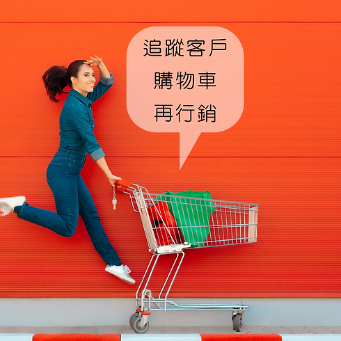 追蹤客戶的購物車再行銷 不浪費絲毫廣告費 (3).png