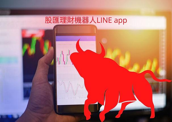 股匯理財機器人LINE app.jpg