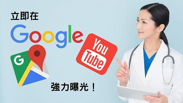 立即在「Google  YouTube」強力曝光!.jpg