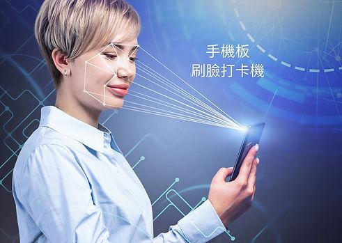 手機板 刷臉打卡機.jpg