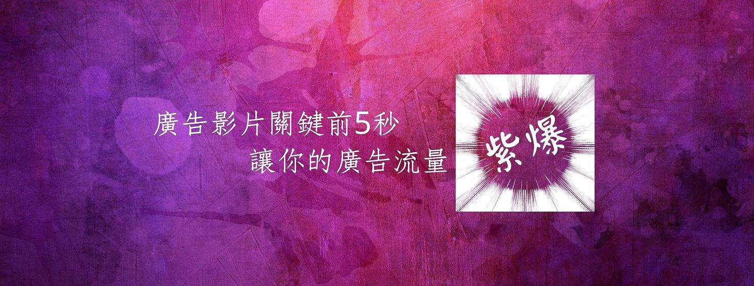 廣告影片關鍵前5秒 讓你的廣告流量紫爆.jpg