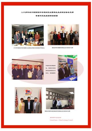 二十多年来中国国家外专局四任主管局长先后到访协会总部考察与交流美国培训经验 Four-term Directors of the SAFEA Successively Visited the USCEC Headquarters