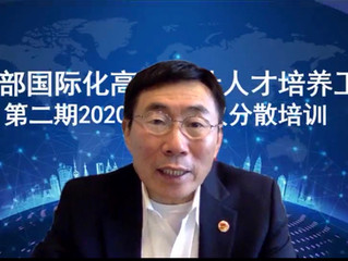 USCEC Vice President's 2nd Lecture online for the 2nd Program of China Ministry of Finance 协会专家应邀给中国