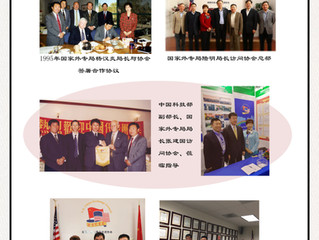 Four-Term Directors of the SAFEA Successively Visited the USCEC Headquarters 二十多年来中国国家外专局四任主管局长先后到访协
