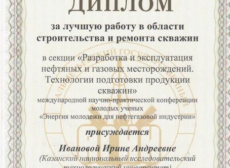 Дорогу молодым ученым! Доклад студентки Нефтяного на научной конференции был удостоен диплома