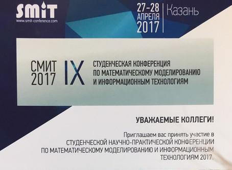 Научно-практическая конференция по Математическому моделированию и информационным технологиям (СМИТ)