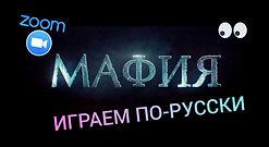 Affiche_jeu Mafia.jpg