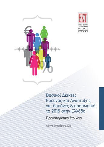 Βασικοί Δείκτες Έρευνας & Ανάπτυξης για δαπάνες και προσωπικό το 2015 στην Ελλάδα - Προκαταρκτικά Στοιχεία