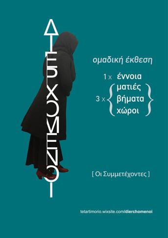 exhbitors' booklet cover