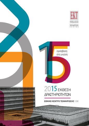 annual report EKT 2015