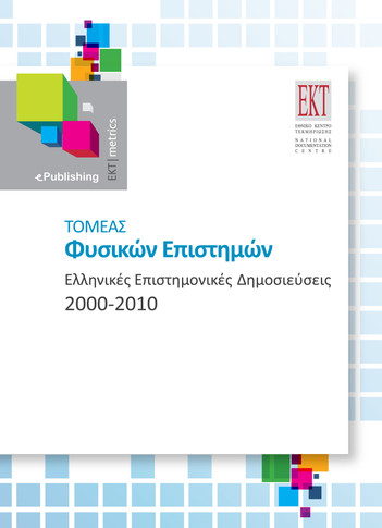 Τομέας Φυσικών Επιστημών: Ελληνικές Επιστημονικές Δημοσιεύσεις 2000-2010