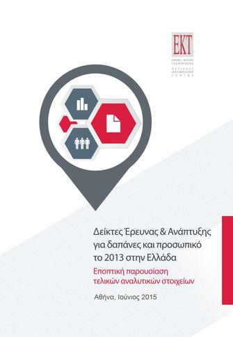 Δείκτες Έρευνας και Ανάπτυξης για δαπάνες και προσωπικό το 2013 στην Ελλάδα