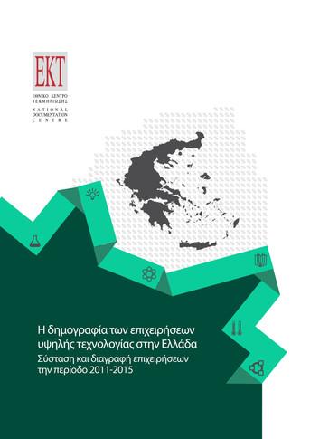 Η δημογραφία των επιχειρήσεων υψηλής τεχνολογίας στην Ελλάδα.