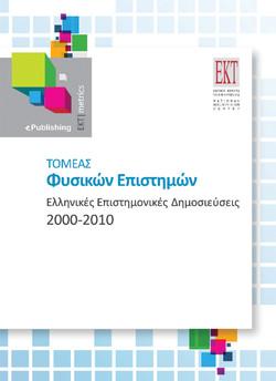 Τομέας Φυσικών Επιστημών: Ελληνικές