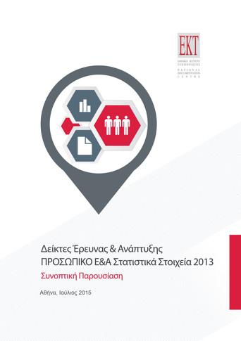 Δείκτες Έρευνας & Ανάπτυξης-Προσωπικό Ε&Α, Στατιστικά στοιχεία 2013, Συνοπτική Παρουσίαση