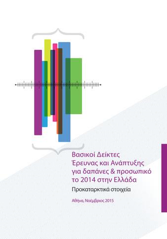 Βασικοί Δείκτες Έρευνας και Ανάπτυξης για δαπάνες και προσωπικό το 2014 στην Ελλάδα, Προκαταρκτικά στοιχεία