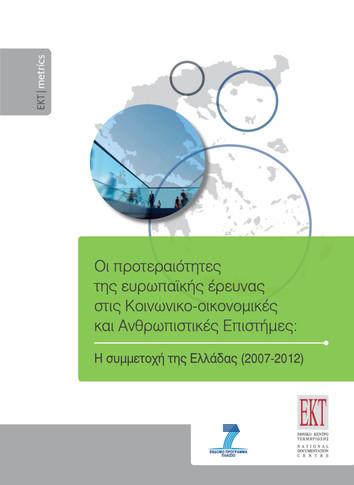 Οι προτεραιότητες της ευρωπαϊκής έρευνας στις Κοινωνικο-οικονομικές και Ανθρωπιστικές Επιστήμες: Η συμμετοχή της Ελλάδας (2007-2012)