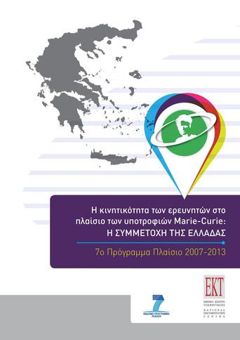 Η κινητικότητα των ερευνητών στο πλαίσιο των υποτροφιών Marie-Curie: η συμμετοχή της Ελλάδας