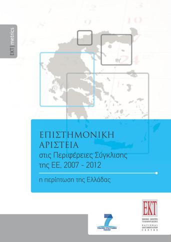 Επιστημονική Αριστεία στις Περιφέρειες Σύγκλισης της ΕΕ, 2007 - 2012: η περίπτωση της Ελλάδας