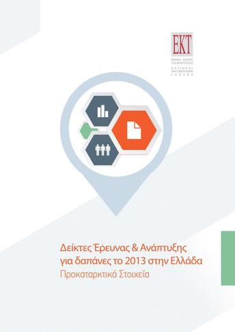 Δείκτες Έρευνας και Ανάπτυξης για δαπάνες το 2013 στην Ελλάδα - Προκαταρκτικά Στοιχεία