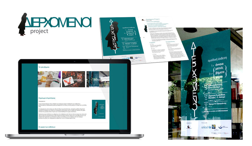 dierchomenoi project