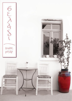 Poster seladi - cafe bar - amorgos