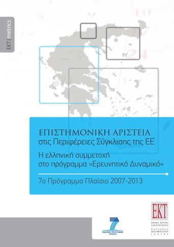 """Επιστημονική Αριστεία στις Περιφέρειες Σύγκλισης της ΕΕ, H ελληνική συμμετοχή στο πρόγραμμα """"Ερευνητικό Δυναμικό"""""""