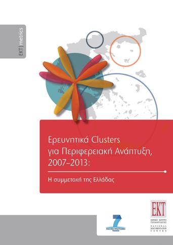 Ερευνητικά Clusters για Περιφερειακή Ανάπτυξη, 2007-2013: η ελληνική συμμετοχή