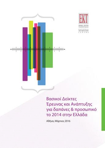 Βασικοί Δείκτες Έρευνας & Ανάπτυξης για δαπάνες και  προσωπικό το 2014 στην Ελλάδα